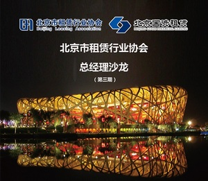 北京國資融資租賃股份有限公司承辦2016年第三期總經理沙龍