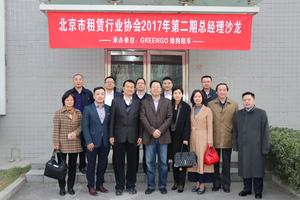 北京恒譽新能源汽車租賃有限公司承辦2017年第二期總經理沙龍