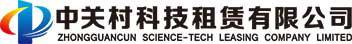 中關村科技租賃(北京)有限公司