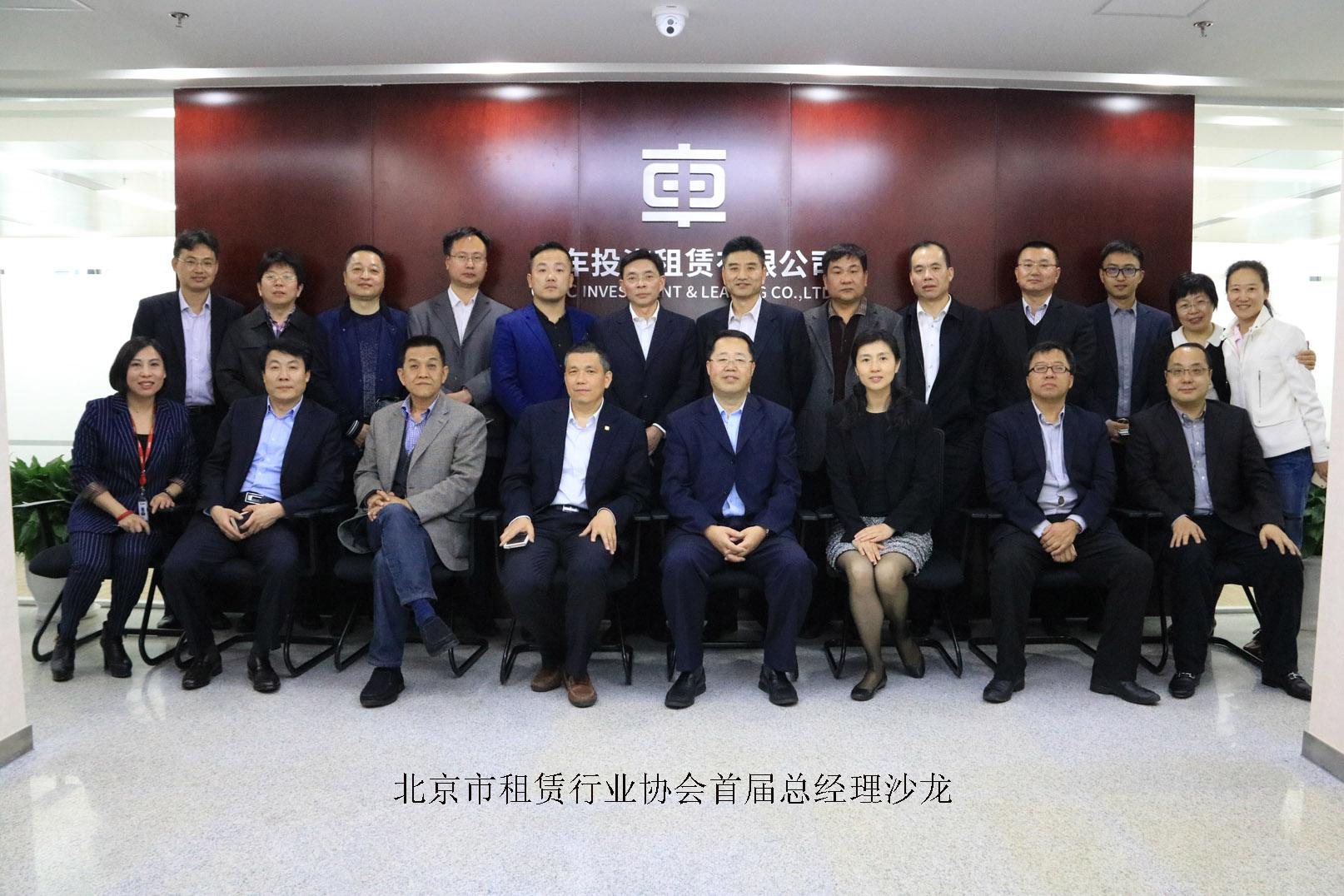 中車投資租賃有限公司承辦2016年首期總經理沙龍