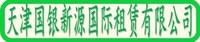 天津國銀新源國際租賃有限公司