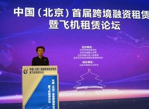 程红副市长在北京市租賃行業協會协办的论坛上讲话