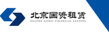 北京國資融資租賃股份有限公司