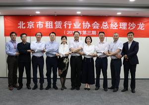 中建投租賃股份有限公司承办2017年第三期总经理沙龙