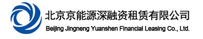 北京京能源深融資租賃有限公司